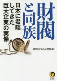 財閥と同族 日本に君臨してきた巨大企業の實像
