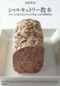 シャルキュトリ-敎本 フランスの食文化が生んだ肉加工品の調理技法