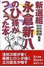 新選組永倉新八のひ孫がつくった本