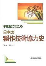 半世紀にわたる日本の稻作技術協力史