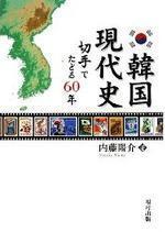 韓國現代史 切手でたどる60年