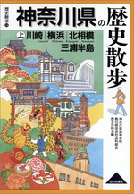 神奈川縣の歷史散步 上