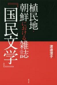 植民地.朝鮮における雜誌「國民文學」