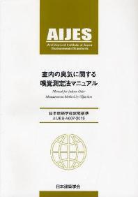 室內の臭氣に關する嗅覺測定法マニュアル 日本建築學會環境基準 AIJES-A007-2010