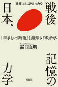 戰後日本,記憶の力學 「繼承という斷絶」と無難さの政治學