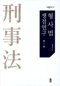 형사법 쟁점연구. 1