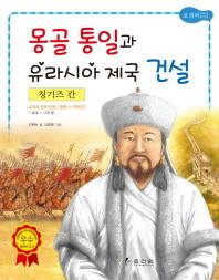 칭기즈 칸: 몽골 통일과 유라시아 제국 건설