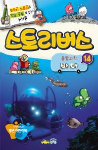 스토리버스 융합과학. 14: 바다