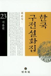 한국 구전설화집. 23: 서울편