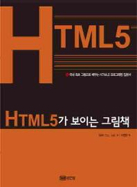 HTML5가 보이는 그림책