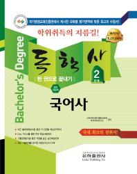 국어사 한 권으로 끝내기(독학사 국어국문학 2단계)(2018)