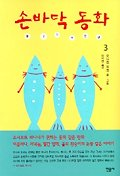 손바닥동화3(물고기여안녕)