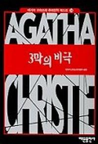 3막의 비극(애거서 크리스티 추리문학 베스트 14)