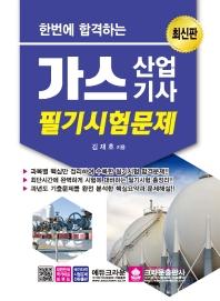 한번에 합격하는 가스산업기사 필기시험문제(2021)