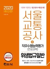 서울교통공사 직무수행능력평가(전공과목) 위생법규일반(2020)