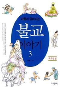 마음이 맑아지는 불교 이야기 3(백유경 편)