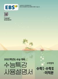 EBS 수능특강 사용설명서 고등 수학영역 수학1 수학2 미적분(2021)(2022 수능대비)