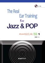 재즈와 대중음악을 위한 청음. 1