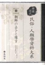 민속인류학 자료대계. 4: 조선의 점복과 예언