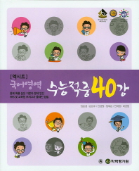 엑시트 고등 국어영역 수능적중40강(2016)