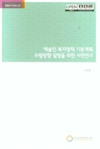 예술인 복지정책 기본계획 수립방향 설정을 위한 사전연구