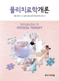 물리치료학개론