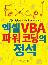 엑셀러 권현욱의 VBA Power Coding 엑셀 VBA 파워 코딩의 정석