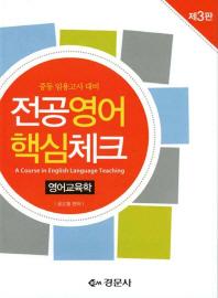 전공영어 핵심체크: 영어교육학