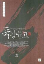 독왕유고(하)(한국 정통무협 총서 6)
