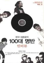 한국 대중음악 100대 명반 인터뷰