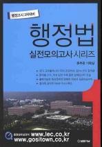 행정법 실전모의고사 시리즈(행정고시 2차대비)(2009)