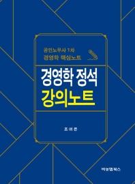 경영학 정석 강의노트