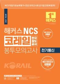 해커스 NCS 코레일 한국철도공사 봉투모의고사 전기통신(2021)