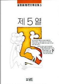 제5열(하)(김성종추리문학전집 5)