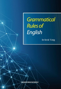 Grammatical Rules of English