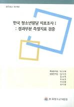 한국 청소년발달 지표조사 1 (결과부분 측정지표 검증)