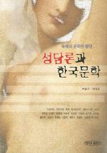 성담론과 한국문학