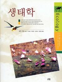 생태학(개정판)