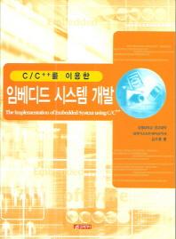 C C++를 이용한 임베디드 시스템 개발