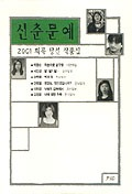 신춘문예 희곡 당선 작품집 2001
