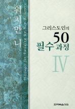 그리스도인의 50 필수과정. 4