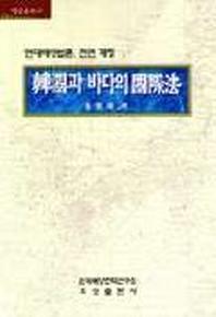 한국과 바다의 국제법
