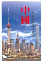 중국 투자환경과 문화 (상)