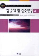 성경책별 집중연구. 4