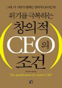 위기를 극복하는 창의적 CEO의 조건