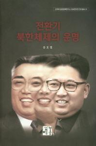 전환기 북한체제의 운명