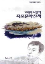 목포문학산책