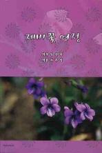 제비꽃 여정