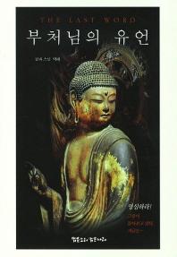 부처님의 유언