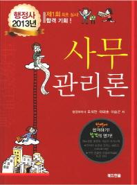 사무관리론(행정사 2013년)
